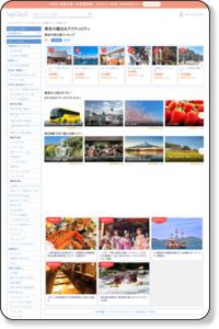東京の観光&遊び・体験・レジャー専門予約サイト VELTRA(ベルトラ)
