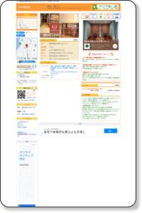 アジア癒し館 | 福岡市東区三苫 リラクゼーションマッサージのお店‐バイタルなび