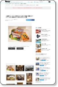 <神奈川カフェ巡り>映画に読書にボードゲームまで!趣味をもっと楽しめるカフェ3選【14 / 14】|ウォーカープラス