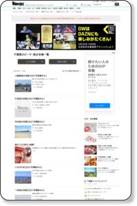 千葉県の海水浴場一覧   ウォーカープラス