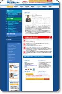 『激変!ヤフーSEO完全攻略』セミナー YST対策 Yahoo!JAPANページ検索 SEO対策・サーチエンジン・検索エンジン対策