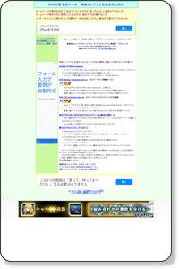 SEO対策 無料ツール 検索エンジン上位表示のために