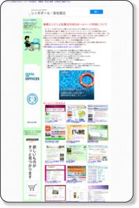 検索エンジン上位表示SEOホームページ作成見本 相模原・町田