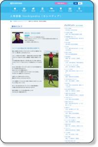 趣味のゴルフ(西牧 稔之/東京支店 営業部) |             株式会社 吉田石油店|全国主要国道を結ぶ安心と信頼のサービスネットワーク
