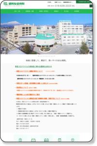 広報誌 | 盛岡友愛病院