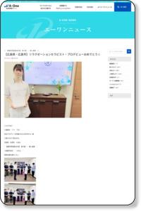 【広島県・広島市】リラクゼーションセラピスト・プロデビューおめでとう☆ | エーワン採用情報サイト