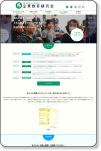 プロとふれあう授業を提案 NPO法人企業教育研究会
