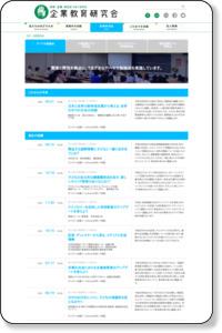 NPO法人企業教育研究会 » 定例研究会