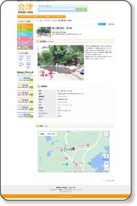 ウェルカムふくしま!福島県の観光やおすすめ情報を発信 |  会津のポータルサイト 地元に密着した情報を発信