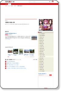 中国地方の癒しの旅 [癒しの旅] All About