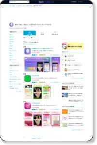 【2020年】おすすめの手相・人相占いアプリはこれ!アプリランキングTOP10 | Androidアプリ - Appliv