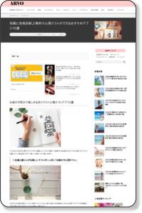 気軽に性格診断♪無料で心理テストができるおすすめアプリ10選 - ページ 2 / 2 - ARVO(アルヴォ)