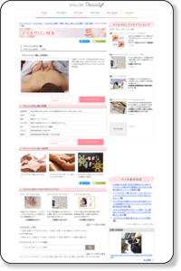 リフレッシュサロン 癒し|ネイルサロン予約(BIGLOBE)