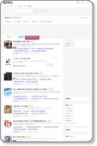 四柱推命 | 占い - 人気ブログランキング