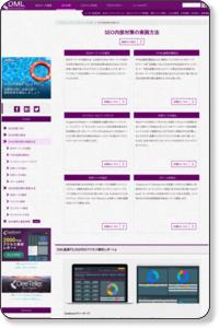 内部SEO対策の実践方法まとめ|デジタルマーケティングラボ