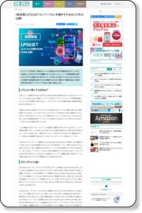 【保存版】LPOとは?コンバージョンを増やすためのコツを大公開!|ECのミカタ