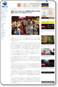 【東京コミコン2018レポート】過去最大の盛り上がり!第3回はエンタテインメント性がパワーアップ : 映画ニュース - 映画.com