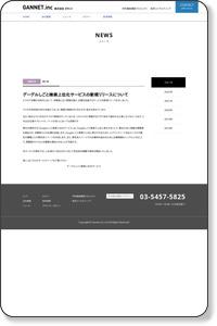 グーグルしごと検索上位化サービスの新規リリースについて |         株式会社ガネット