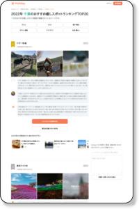 2019年 千葉のおすすめ癒しスポットランキングTOP20 | Holiday [ホリデー]