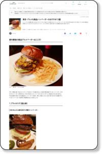 東京・グルメな絶品ハンバーガーのおすすめ13選   icotto(イコット)