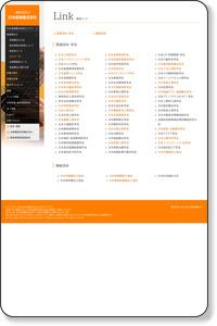関連リンク|日本音楽療法学会