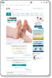 癒し家藤(下野市 | 石橋駅(栃木県))の口コミ・評判| EPARK接骨・整体