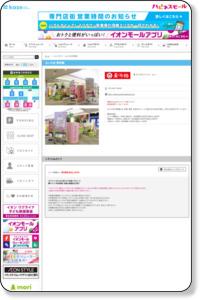 イオンレイクタウンkaze公式ホームページ :: 占いの店 東明館(ウラナイノミセトウメイカン)