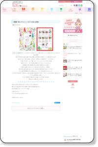 岡山の子育てママ集まれ!山陽新聞 LaLa Okayama(ララおかやま)