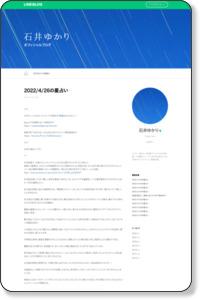 石井ゆかり 公式ブログ Powered by LINE