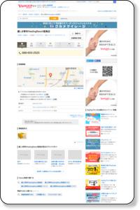 癒しま専科HealingResort徳島店(徳島県徳島市秋田町) - Yahoo!ロコ