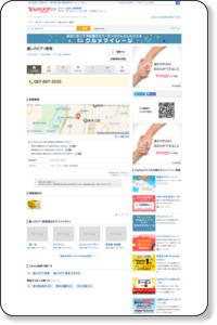 癒しのピアノ教室(香川県高松市栗林町) - Yahoo!ロコ