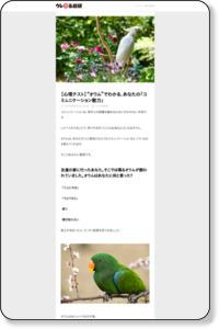 """【心理テスト】""""オウム""""でわかる、あなたの「コミュニケーション能力」 (ウレぴあ総研) - LINE NEWS"""