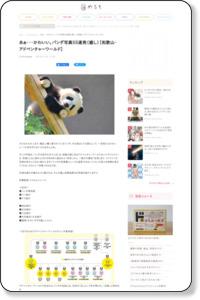 あぁ・・・かわいい。パンダ写真55連発(癒し)【和歌山・アドベンチャーワールド】 - 趣味女子を応援するメディア「めるも」
