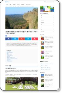 【富津市 観光】おすすめ10選!千葉のラピュタからマザー牧場まで - よりみち・観光名所を探すなら ロコナビ