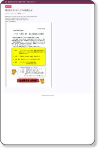 東中日記 - 愛媛県大洲市立大洲東中学校ー学校公式サイトー
