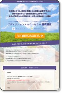 アディクション・カウンセラー養成講座