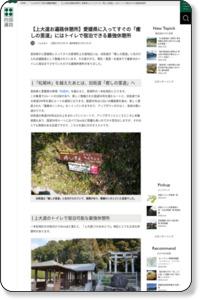 愛媛県に入ってすぐの「癒しの里道」にはトイレで宿泊できる最強休憩所【上大道お遍路休憩所】 | 四国遍路情報サイト「四国遍路」