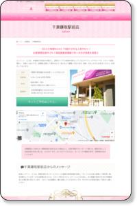 千葉・鎌取 エステ 店舗情報|ピュアーレエコの店舗情報