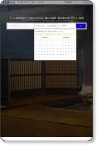 「<一人旅特集>ひとり旅におすすめ…癒しの温泉」岐阜の宿・ホテル・旅館 【るるぶトラベル】で宿泊予約1ページ