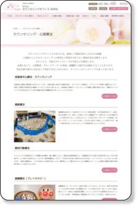 カウンセリング・心理療法 | NPO法人 カウンセリングオフィスSARA | 長津田の心理相談室