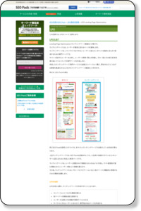 LPO Landing Page Optimization - SEO最新用語集│SEO Pack