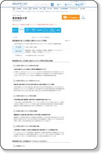東京家政大学/心理カウンセリング学科【スタディサプリ 進路】