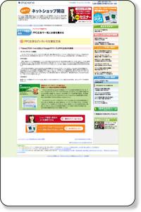 PPC広告などいろいろな宣伝方法 |ECサイト・ネットショップ構築なら【ショップサーブ】