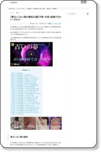 【夢占い】占い師の意味24選!予言・手相・結婚できない・タロット   takajin