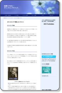 カウンセリング(東京、オンライン) – 佐藤たけはる カウンセリングオフィス
