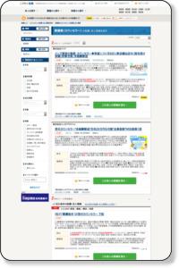 愛媛県(カウンセラー)の転職・求人情報を探す|ニフティ転職