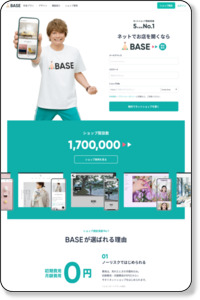 BASE (ベイス)   ネットショップを無料で簡単に作成