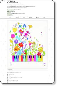 鳥取市の音楽教室 なわたピアノ教室