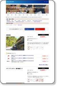 【2020年】静岡市,清水 ビジネス・出張疲れの癒しにおすすめの口コミ高評価の温泉旅館・ホテル - BIGLOBE温泉
