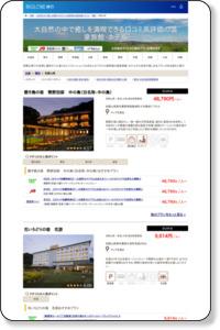 【2020年】和歌山県 大自然の中で癒しを満喫できる口コミ高評価の温泉旅館・ホテル - BIGLOBE温泉